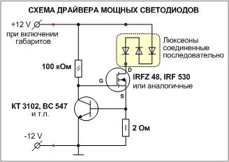 Простая схема драйвера мощных светодиодов