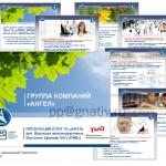 """Представление услуг ГК """"Ангел"""". 12 слайдов"""