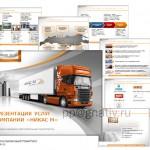 «Никас М» - грузовые перевозки автомобильным транспортом. 9 слайдов.