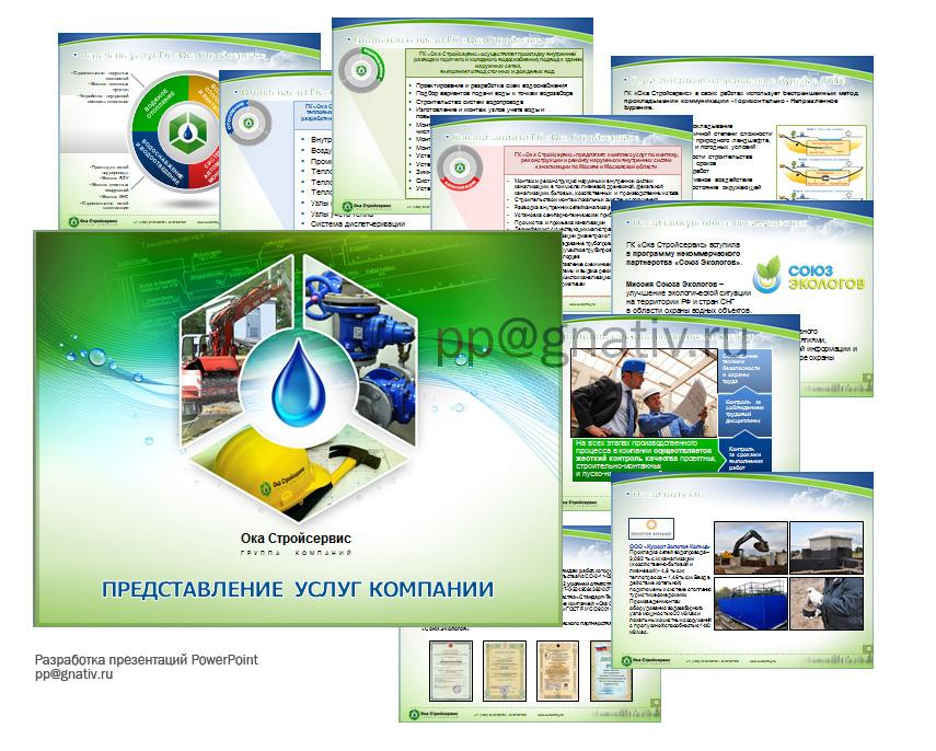 """""""Окастрой"""" - строительство инженерной инфраструктуры"""