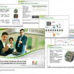 «Qmeter» - система оценки качества обслуживания посетителей. 11 слайдов