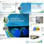 «Термолайн» - система контроля трубопроводов. Разработка шаблона презентации