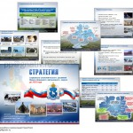 Департамент экономического развития ЯНАО.  Презентация по планированию экономической деятельности. 40 слайдов