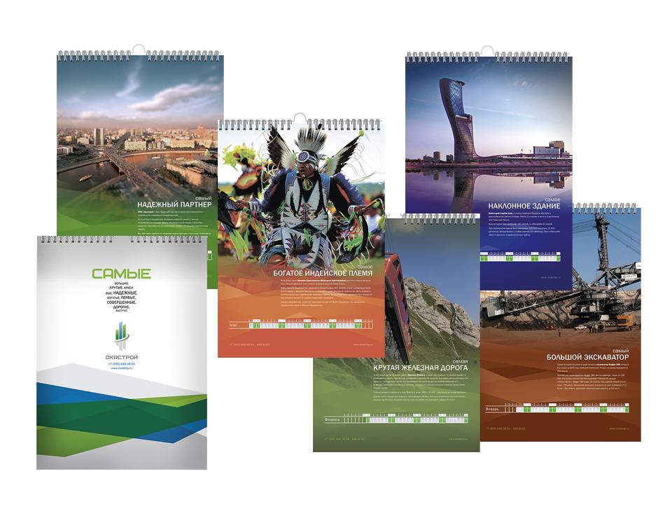 ГК Окастрой   Календарь перекидной, формат А3