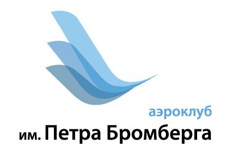 Аэроклуб им.Петра Бромберга