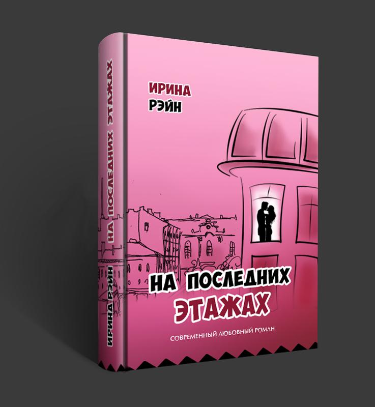Обложки к романам авторов СТ