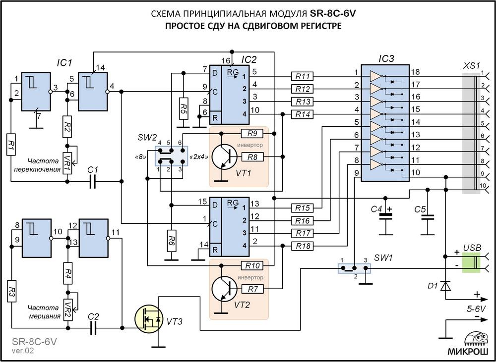 shema_SR-8C-6V_s